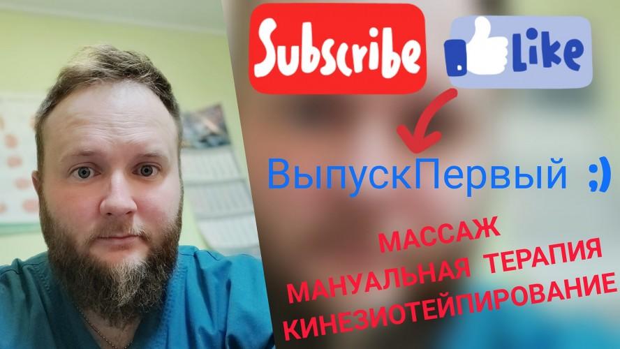 Запуск канала в YouTube!